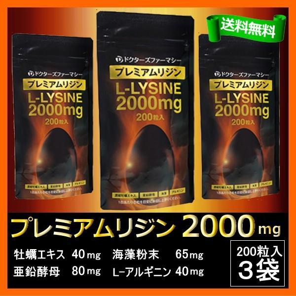 リジン 2000mg + L-アルギニン 亜鉛酵母 牡蠣エキス 海藻 プレミアムリジン 200カプセル 3袋 Premium L-Lysine|spl
