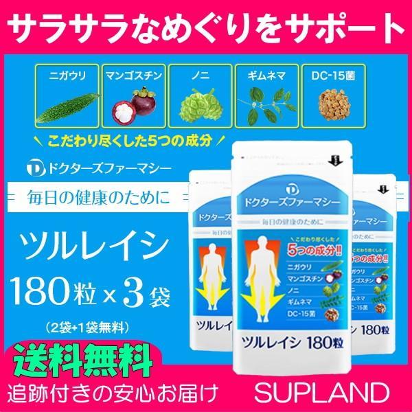 3袋セット ツルレイシ ゴーヤ ニガウリ ノニ ギムネマ マンゴスチン 180粒  生活習慣を見直したいあなたに