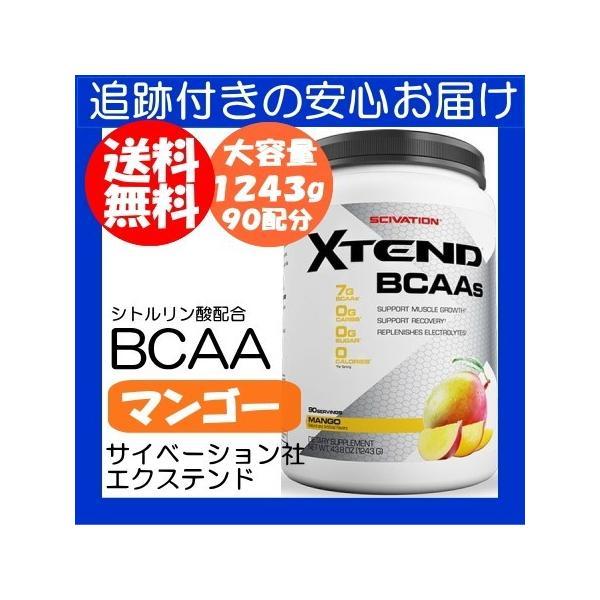 エクステンド BCAA + シトルリン 90配分/1243g マンゴー味 サイベーション|spl