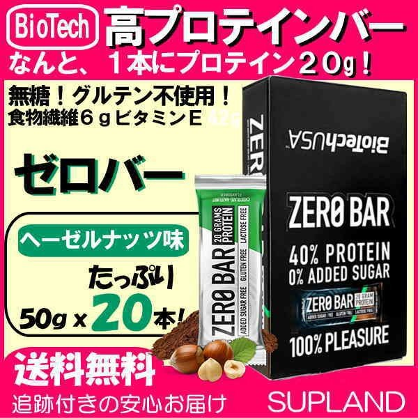 送料無料 プロテインバー ヘーゼルナッツ味 ゼロバー 1箱50gx20本 1本にプロテイン20g BioTech社 ZERO BER|spl