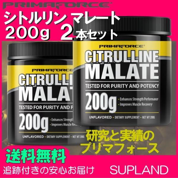 シトルリン マレート 200g/2本 粉末 プリマフォース Primaforce|spl