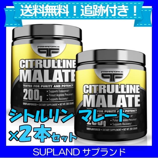 シトルリン マレート 200g/2本 粉末 プリマフォース Primaforce|spl|02