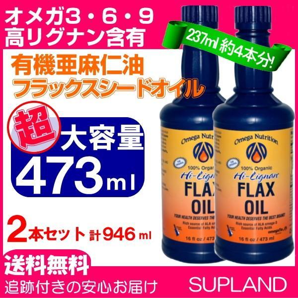 アマニ油 有機亜麻仁油 473ml 2本セット 超大容量 オーガニック 高リグナン フラックスシードオイル オメガニュートリション|spl