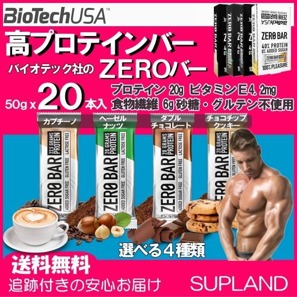 送料無料 プロテインバー 20本1箱 ゼロバー チョコチップクッキー ヘーゼルナッツ カプチーノ ダブルチョコ 1本にプロテイン20g BioTech社 ZERO BER spl