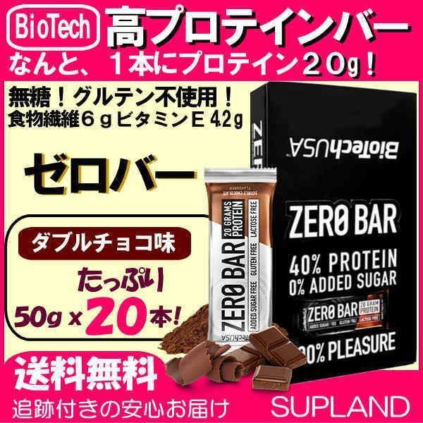 送料無料 プロテインバー 20本1箱 ゼロバー チョコチップクッキー ヘーゼルナッツ カプチーノ ダブルチョコ 1本にプロテイン20g BioTech社 ZERO BER spl 02