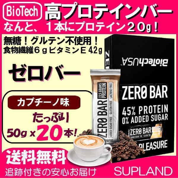 送料無料 プロテインバー 20本1箱 ゼロバー チョコチップクッキー ヘーゼルナッツ カプチーノ ダブルチョコ 1本にプロテイン20g BioTech社 ZERO BER spl 05