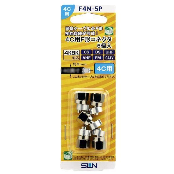 サン電子 F形コネクタ 4C用 5個入 F4N-5P 送料無料