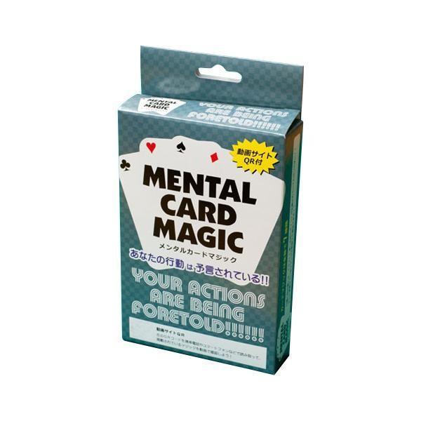 マジックセット メンタルカードマジック 30345 トランプ マジック 予言