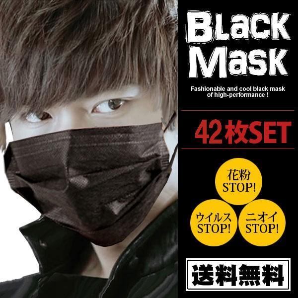 黒 マスク/ 42枚セット ブラックマスク 風 花粉 活性炭 すっぴん splash-wall