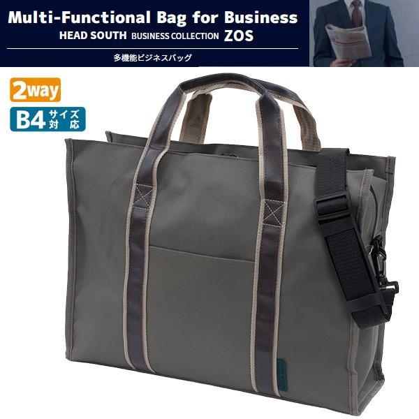 多機能ビジネスバッグ 2way B4サイズ対応 Zos 06 カーキ Splash