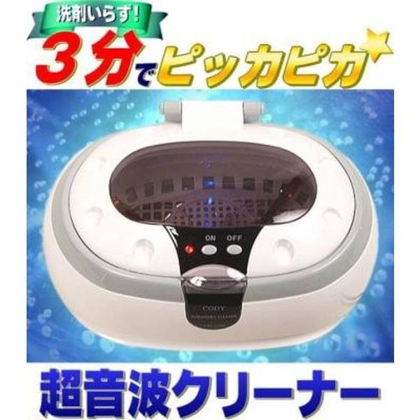 超音波クリーナー メガネに時計に超音波で洗浄