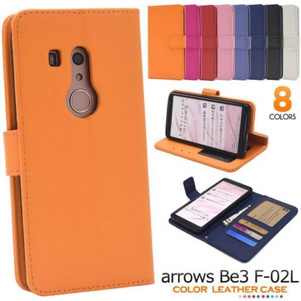 arrows Be3 F-02L用カラーレザー手帳型ケース|splash-wall
