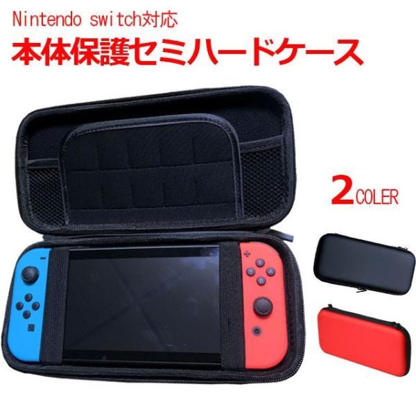 Nintendo Switch スイッチ ケース 軽量 耐衝撃 キャリングケース EVA素材 セミハード 保護ケース カバー ポーチ 収納 カードポケット8枚|splash-wall