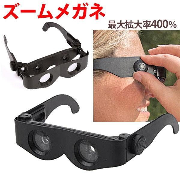 最大拡大率400%の高倍率!両手フリーでメガネのように使える♪スポーツ観戦やコンサートの必須アイテム!「ズームメガネ」