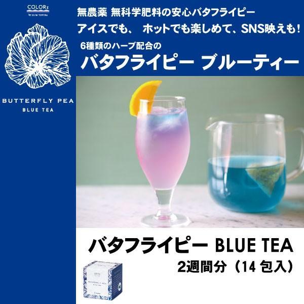 バタフライピー ブルーティー 14包入 ハーブティ ティーバッグ ダイエット サポート デトックス 代謝 アップ アイケア 青い 茶|splendeur-shop