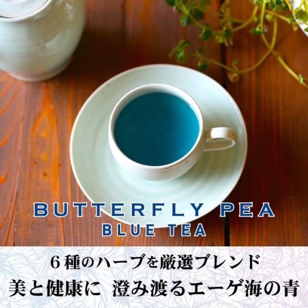 バタフライピー ブルーティー 14包入 ハーブティ ティーバッグ ダイエット サポート デトックス 代謝 アップ アイケア 青い 茶|splendeur-shop|02