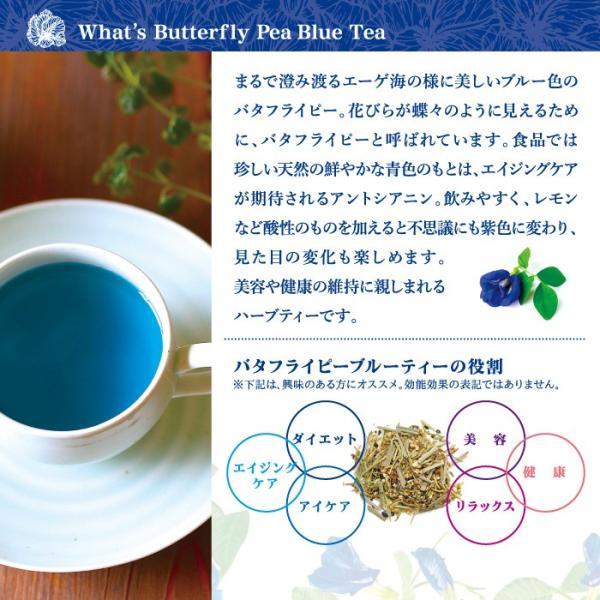バタフライピー ブルーティー 14包入 ハーブティ ティーバッグ ダイエット サポート デトックス 代謝 アップ アイケア 青い 茶|splendeur-shop|03