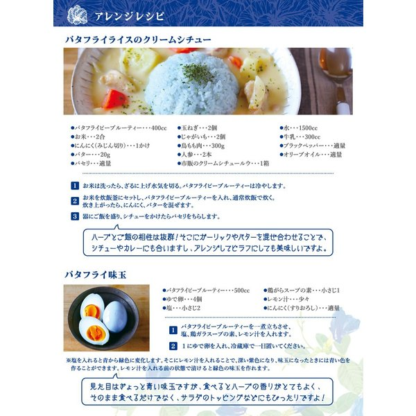バタフライピー ブルーティー 14包入 ハーブティ ティーバッグ ダイエット サポート デトックス 代謝 アップ アイケア 青い 茶|splendeur-shop|07