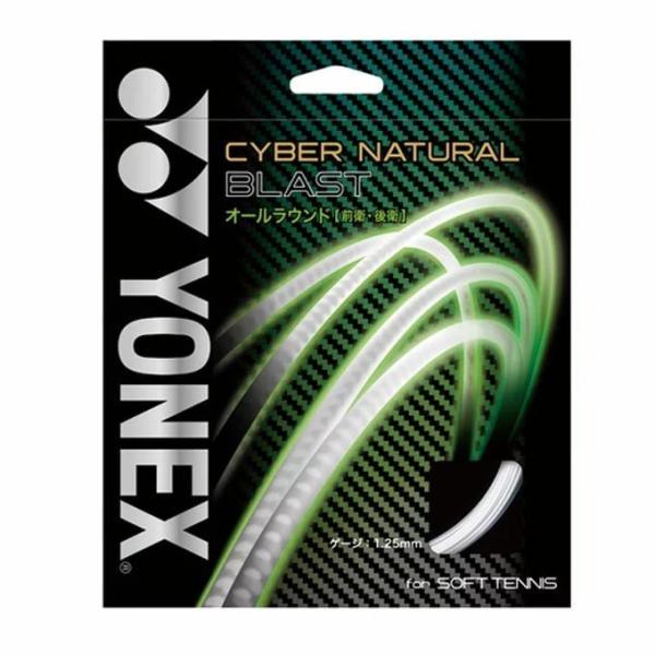 ヨネックス(YONEX) ソフトテニスガット サイバーナチュラルブラスト  CSG650BL