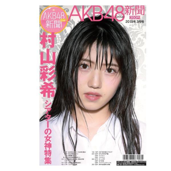 AKB48Group新聞 3月号|sponichi-osaka