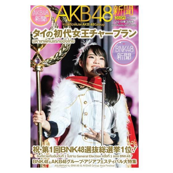 AKB48Group新聞 3月号|sponichi-osaka|02