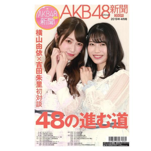 AKB48Group新聞 4月号|sponichi-osaka