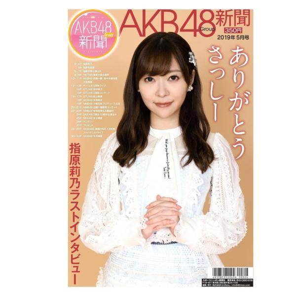 AKB48Group新聞 5月号|sponichi-osaka