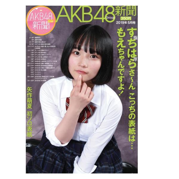 AKB48Group新聞 5月号|sponichi-osaka|02