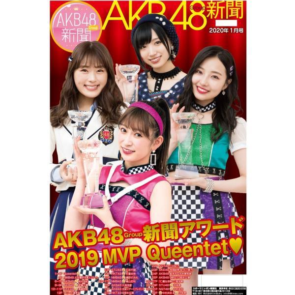 AKB48Group新聞 1月号|sponichi-osaka