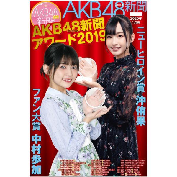 AKB48Group新聞 1月号|sponichi-osaka|02