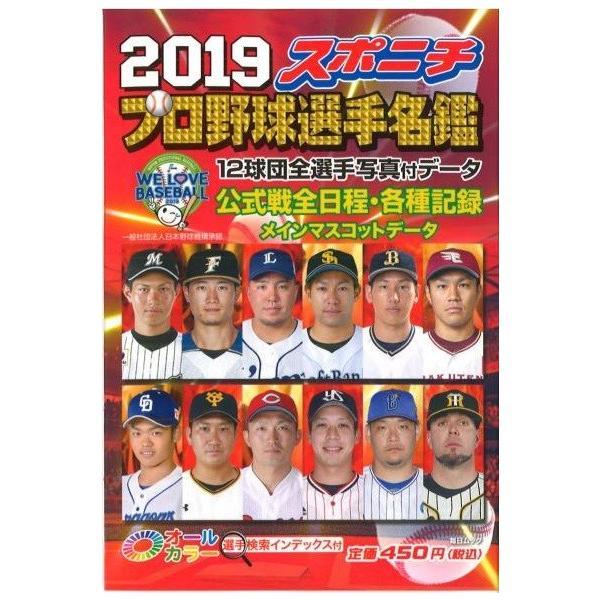 2019スポニチプロ野球選手名鑑|sponichi-osaka