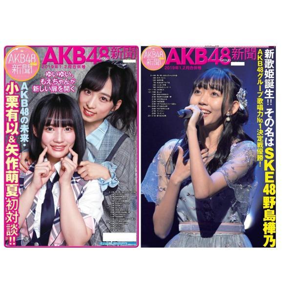 AKB48Group新聞1,2月合併号 sponichi-osaka
