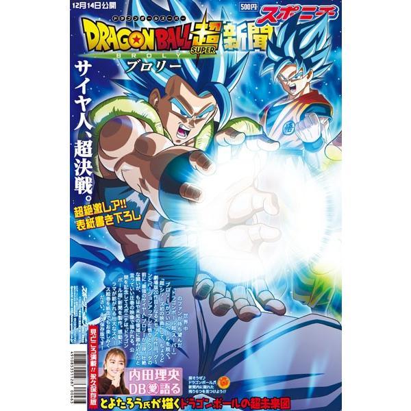 ドラゴンボール超(スーパー)新聞|sponichi-tokyo