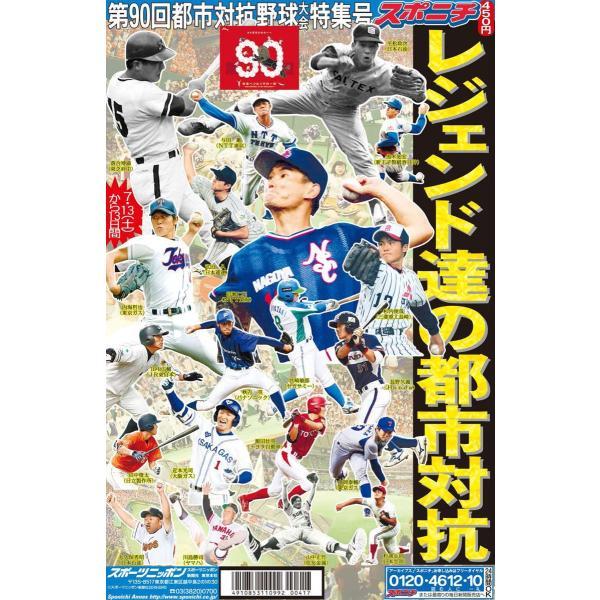 第90回都市対抗野球大会特集号 〜レジェンド達の都市対抗〜|sponichi-tokyo