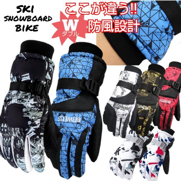 スキー グローブ 手袋 メンズ レディース スノーボード スノボー 防寒 防風 ウィンタースポーツ 防水 保温 スキー用品 安い バイクグローブ【送料無料】【即納】