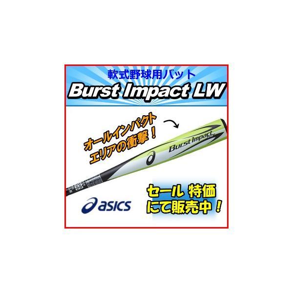 軟式野球金属バット 特価アシックスバーストインパクトLWBB4022-1081