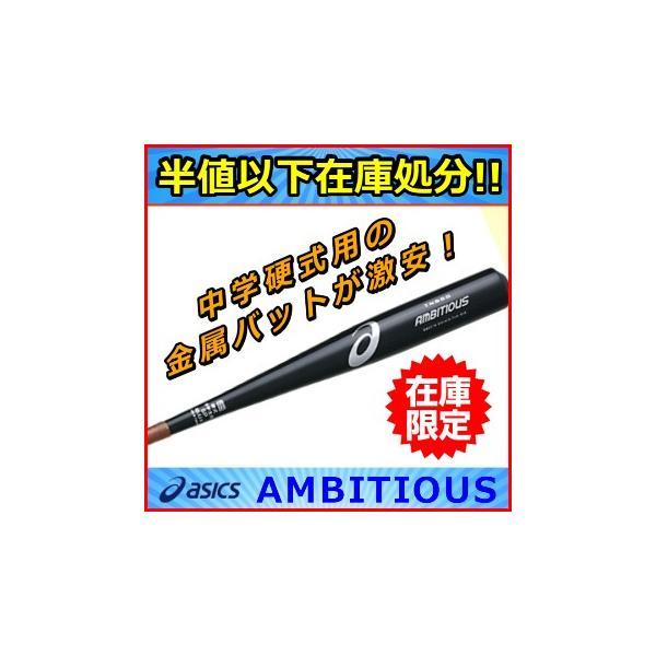 中学硬式金属バット 特価アシックスアンビシャス硬式野球用BB8716