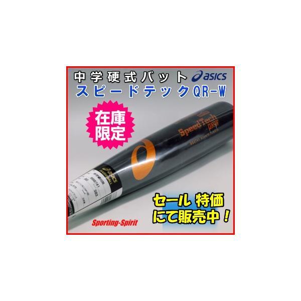 中学硬式金属バット 特価アシックス<ゴールドステージ>スピードテックQR-W硬式野球用BB8741-90