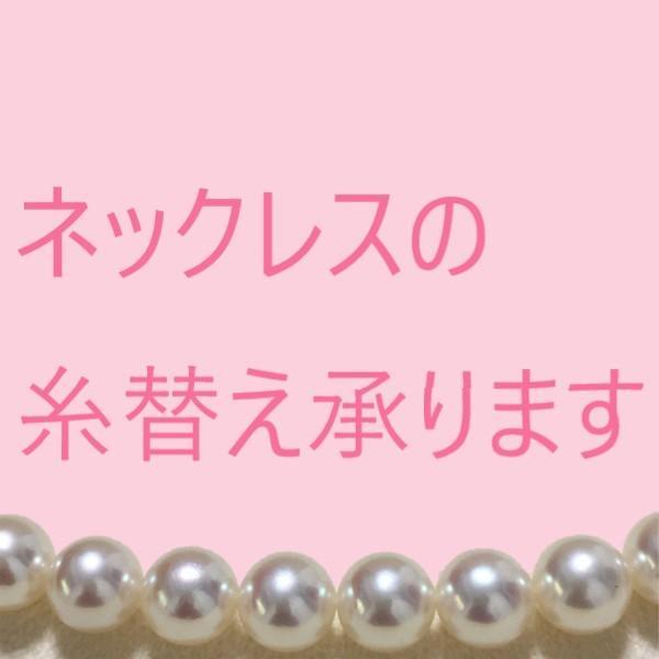 真珠ネックレスの糸替え承ります