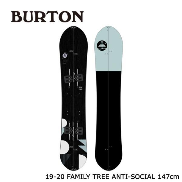 バートン スノーボード 板 19-20 BURTON FAMILY TREE ANTI-SOCIAL SPLITBOARD 147 ファミリーツリー アンチソーシャル スプリットボード 日本正規品