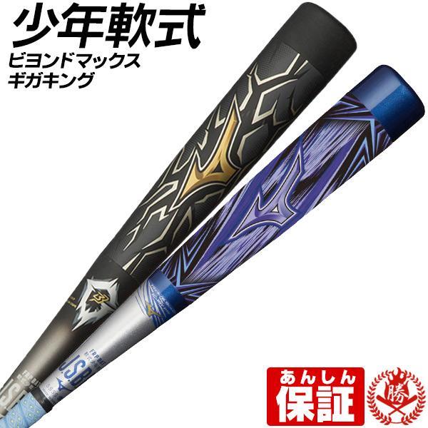 P10倍 / 少年野球バット 軟式用 78cm 80cm ビヨンドマックスギガキング ミズノ カーボン ジュニア 1cjby133 1cjby149
