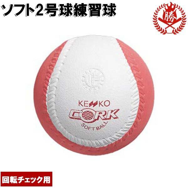 ナガセケンコー ソフトボール ボール 2号 回転チェックボール ゴムボール 小学生 練習球 1球 kenko-t-2