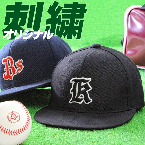 野球 帽子 / ベースボール キャップ オーダー 一個から刺繍対応可! フラットキャップ 平つば 真っすぐ 野球帽 ソフトボール/musashi-cap-001
