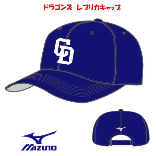 ドラゴンズ キャップ レプリカ ミズノ 野球 帽子 限定 中日 12jrbd0116