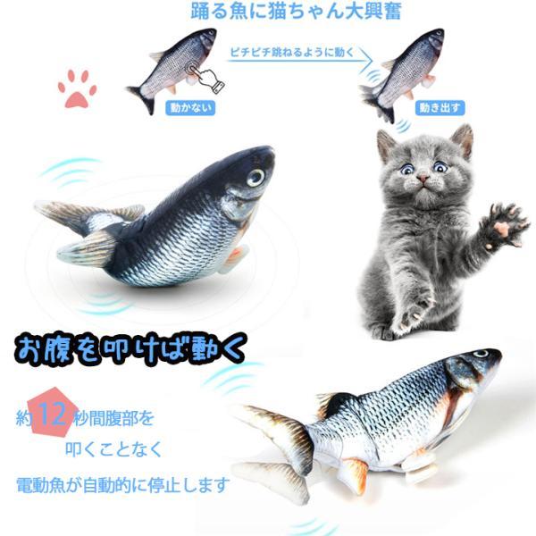 猫おもちゃ 電動魚 ぬいぐるみ またたびおもちゃ 魚おもちゃ USB充電式 抱き枕 魚 ネコ 猫のおもちゃ 運動不足 ストレス解消 爪磨き 噛むおもちゃ sports-wear 02