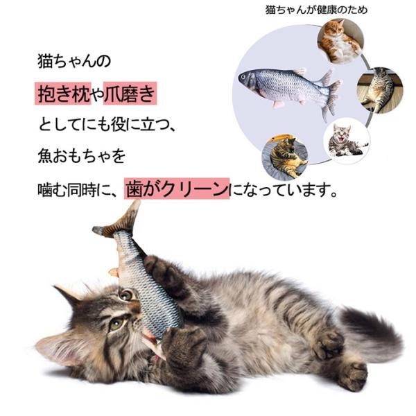猫おもちゃ 電動魚 ぬいぐるみ またたびおもちゃ 魚おもちゃ USB充電式 抱き枕 魚 ネコ 猫のおもちゃ 運動不足 ストレス解消 爪磨き 噛むおもちゃ sports-wear 05
