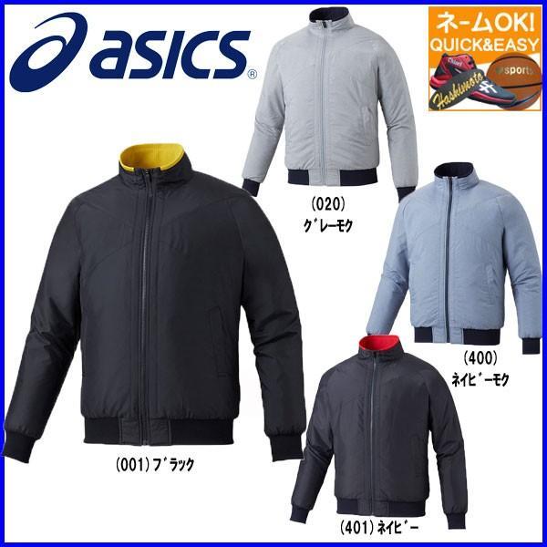 ○名入れ刺繍OK アシックス 野球 ソフトボール トレーニングウェア アウター ゴールドステージ グラウンドコート 2121A004