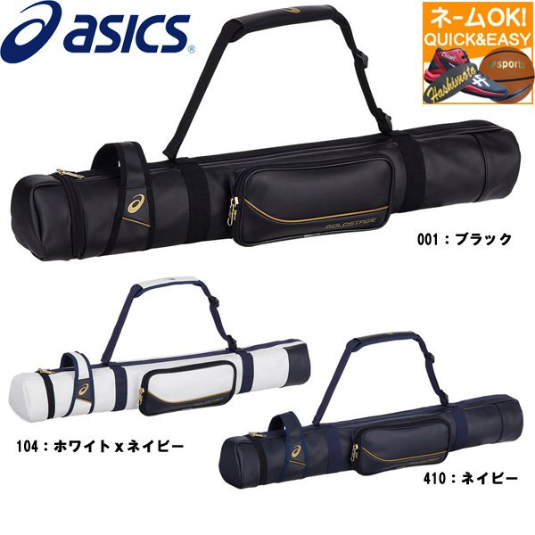 ○名入れ刺繍OK アシックス 野球 ソフトボール バットケース(3本用)ゴールドステージ 3123A532