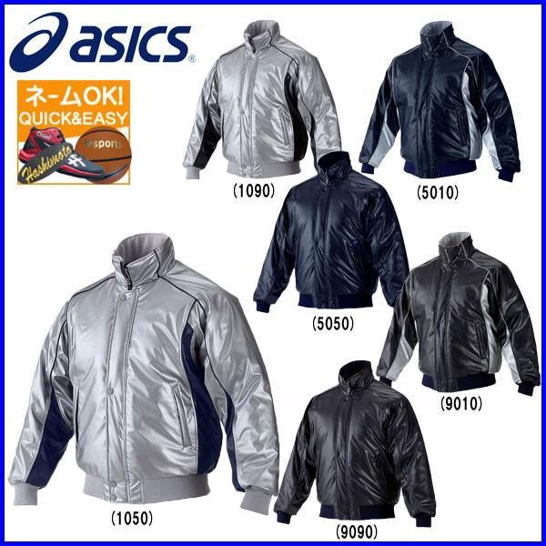 ○名入れ刺繍OK アシックス 野球 ソフトボール トレーニングウェア アウター グラウンドコート BAG001