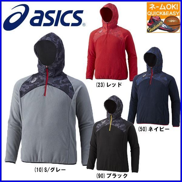 ○名入れ刺繍OK アシックス 野球 ソフトボール トレーニングウェア ジャージ ゴールドステージ フリース ジップパーカ BAW209
